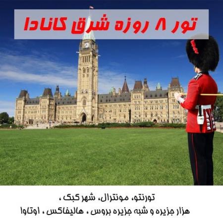تور ۸ روزه شرق کانادا